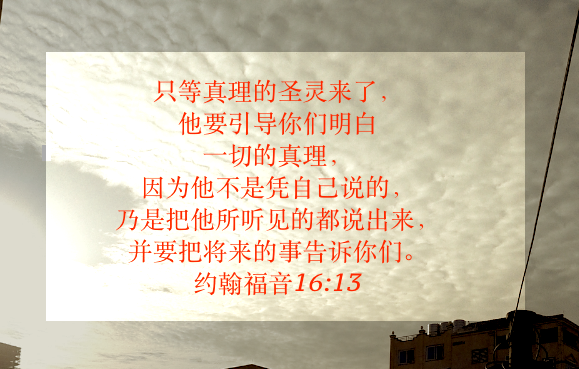 Image result for 五旬节圣灵降临关键性的时刻,门徒不求自己的平安,也不求圣灵的保护,使他们不致再被抓;