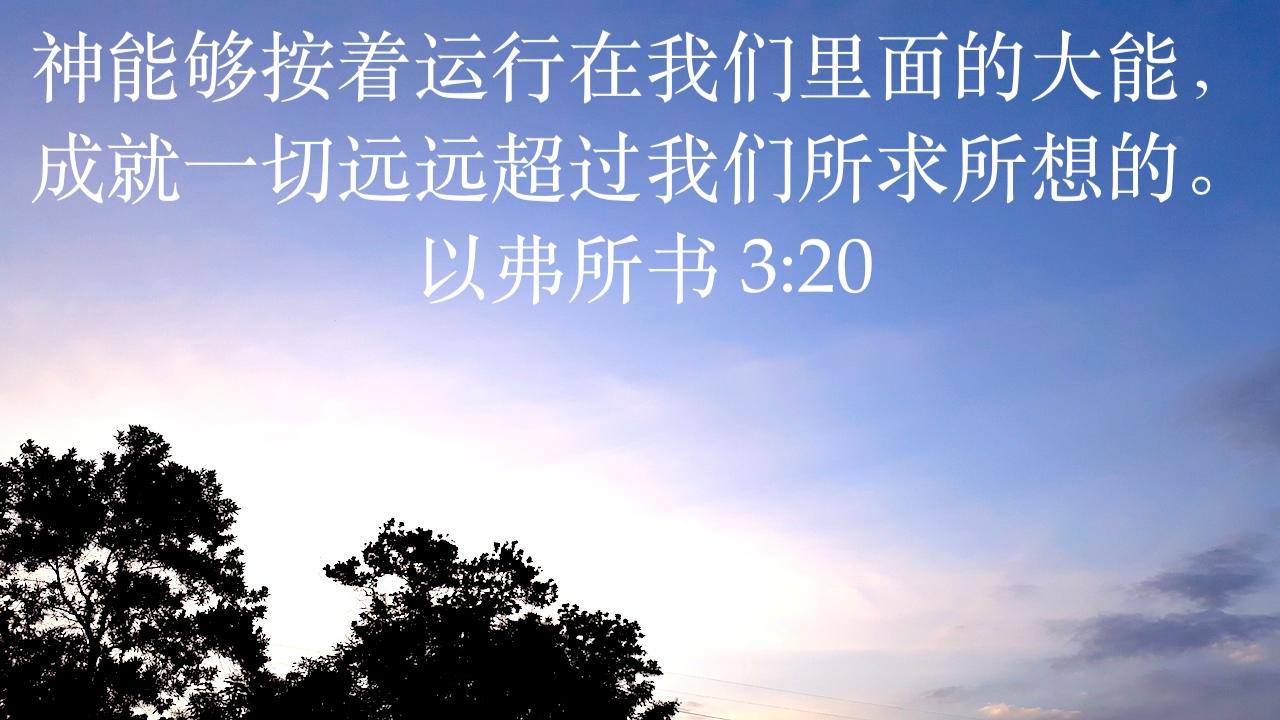 Image result for 我们相信神会以耶稣的记录代替我们的,因此称我们为义(罗 3:22)