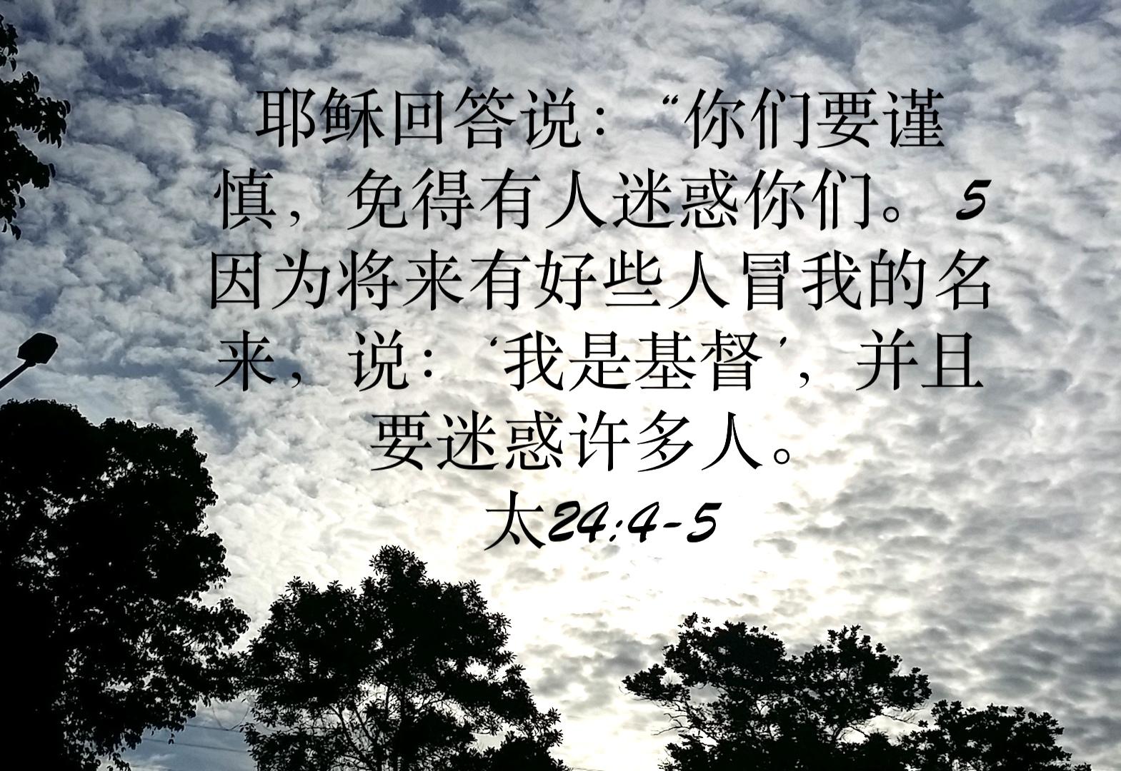 "Image result for ""圣经表明我们只需有一个基本的认信,就可以因信得救,每一个信徒都要经常更新自己对福音真理的信心,透过持续不断的信靠,悔改(西2:23)"